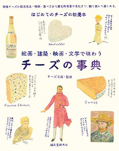 ワインやパンとの合わせ方から、歴史、アート、建築、映画も網羅!ビジュアルたっぷりの「チーズの事典」が本日発売。