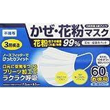 かぜ・花粉マスク 使い捨てタイプ (成人用 60枚入)