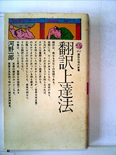 翻訳上達法 (1975年) (講談社現代新書)
