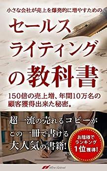 [羽田野 哲平]の小さな会社が売り上げを爆発的に増やすためのセールスライティングの教科書: 150倍の売上増、年間10万名の顧客獲得出来た秘密。