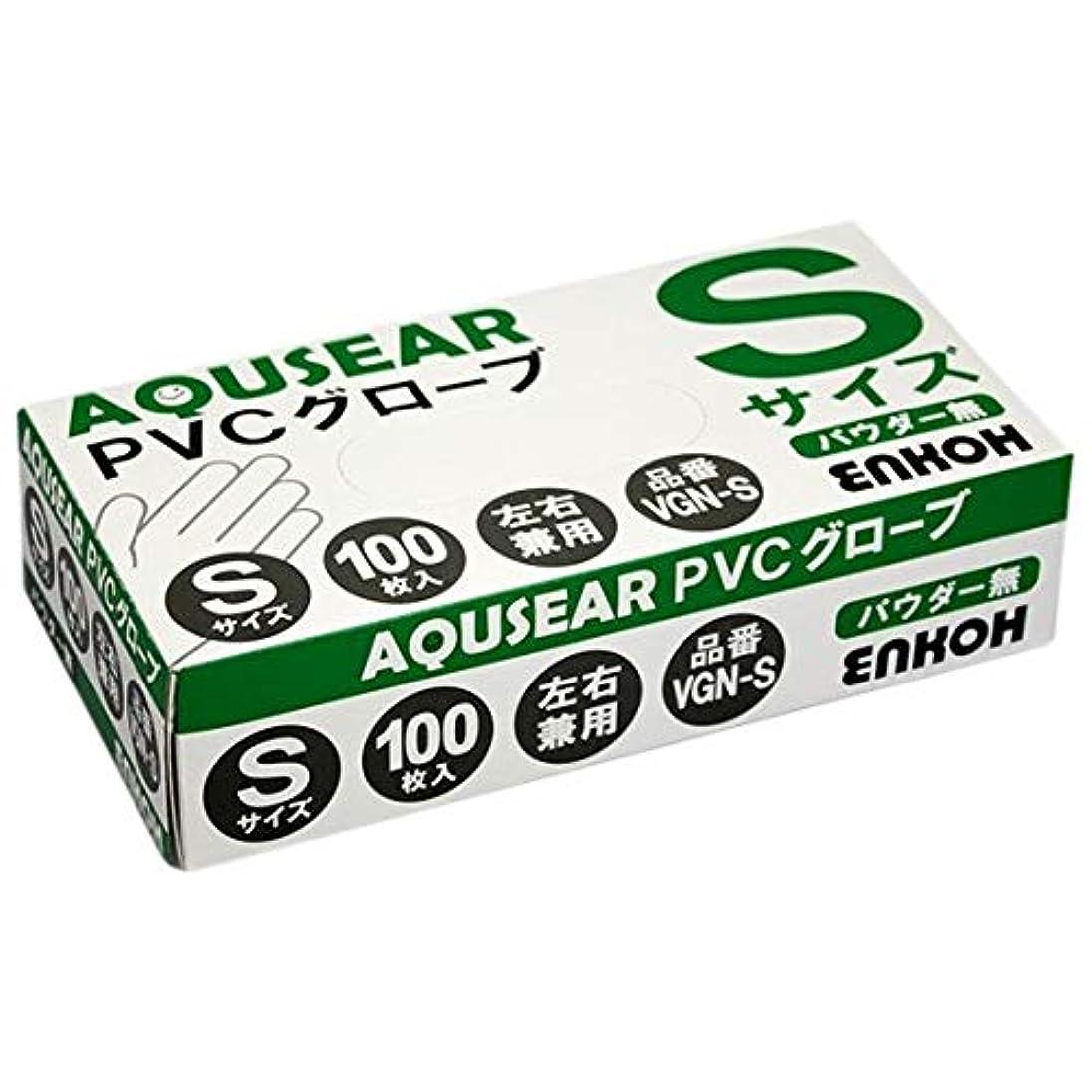 時間厳守アラームペッカディロAQUSEAR PVC プラスチックグローブ Sサイズ パウダー無 VGN-S 100枚×20箱