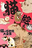 猫絵 (猫の浮世絵大全集)