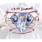 くちづけDiamond 【初回限定盤】