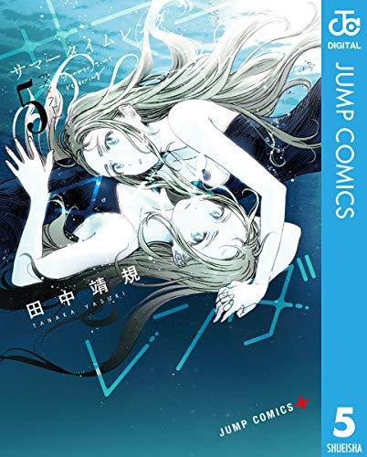 サマータイムレンダ 5 (ジャンプコミックスDIGITAL) Kindle版