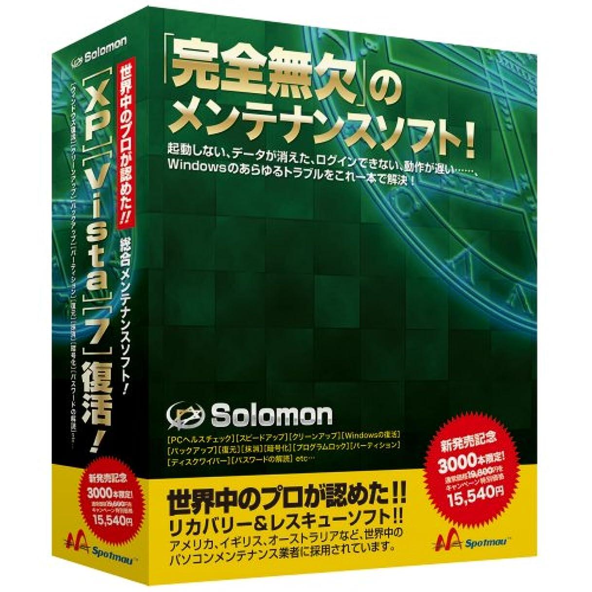 不均一中庭武器Solomon 新発売キャンペーン版
