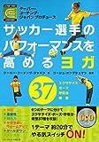 サッカー選手のパフォーマンスを高めるヨガ[クーバー・コーチング・ジャパン プロデュース]DVDブック