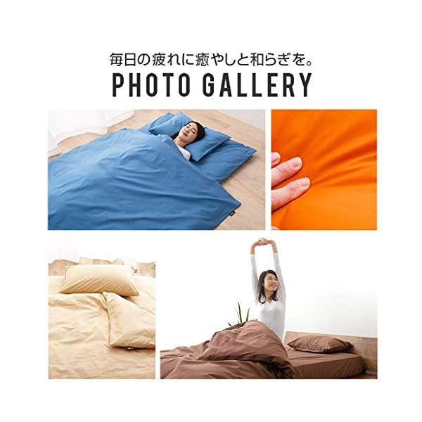 エムール 掛け布団カバー シングル 日本製 綿...の紹介画像8