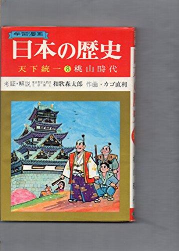 天下統一 桃山時代 (学習漫画 日本の歴史 8)