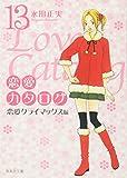 恋愛カタログ 13 〜恋愛クライマックス編〜 (集英社文庫(コミック版))