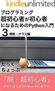 プログラミング超初心者が初心者になるためのPython入門 3巻 表紙画像