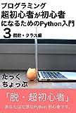 プログラミング超初心者が初心者になるためのPython入門(3) 関数・クラス編