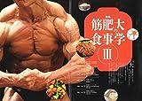 トレーニングマガジン vol.60 特集:筋肥大の食事学III [別冊付録:TRAINING MAGAZINE カレンダー2019] (B.B.MOOK1426) 画像