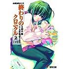 終わりのクロニクル (2下) (電撃文庫―AHEADシリーズ (0864))