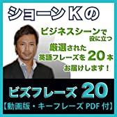 ショーンKのビズフレーズ20【動画版・キーフレーズPDF付】(アルク) [ダウンロード]
