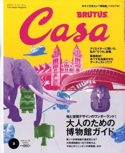 Casa BRUTUS (カーサ・ブルータス) 2009年 03月号 [雑誌]の詳細を見る