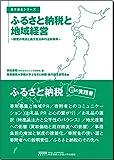 ふるさと納税と地域経営 ~制度の現状と地方自治体の活用事例~ (地方創生シリーズ)
