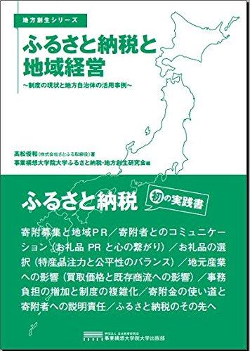 ふるさと納税と地域経営 ~制度の現状と地方自治体の活用事例~...