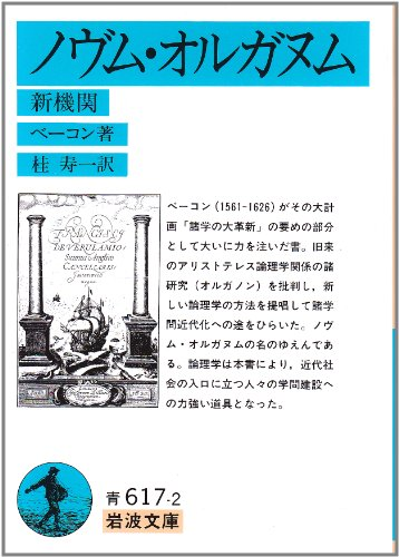 ノヴム・オルガヌム―新機関 (岩波文庫 青 617-2)の詳細を見る