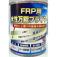 日本特殊塗料 FRP用水性万能プライマー 0.5kg