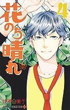 花のち晴れ ~花男 Next Season~ 4 (ジャンプコミックス)