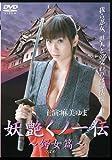 妖艶くノ一伝~鍔女(つばめ)篇~(ハードデザイン版) [DVD]
