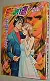 愛don't恋 12 (ヤングキングコミックス)