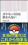 ポケモンGOは終わらない (朝日新書) (¥ 778)