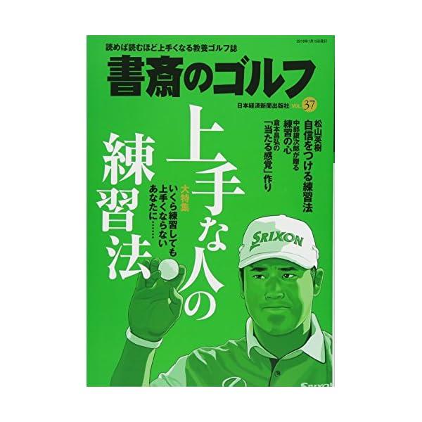 書斎のゴルフ VOL.37 読めば読むほど上手く...の商品画像