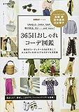 InRed特別編集 365日おしゃれコーデ図鑑 (e-MOOK)