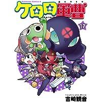 ケロロ軍曹(17) (角川コミックス・エース)