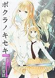 ボクラノキセキ 12巻 特装版 (IDコミックス ZERO-SUMコミックス)