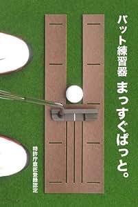 パターマット工房PROゴルフショップ パット練習器・まっすぐぱっと。