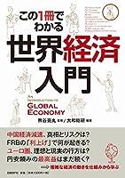 この1冊でわかる世界経済入門