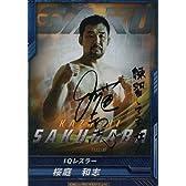 キングオブプロレスリング/第3弾/BT03-004/SP/桜庭和志/IQレスラー/レスラー