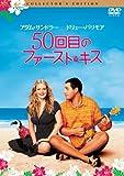 50回目のファースト・キス コレクターズ・エディション [DVD] 画像