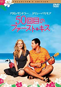 50回目のファースト・キス コレクターズ・エディション [DVD]