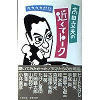 高田文夫の近くてトーク―カ、カ、カ、カ、対談