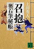 召抱<奥右筆秘帳> (講談社文庫)
