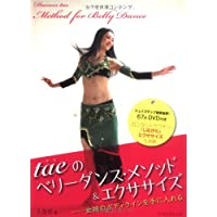 taeのベリーダンス・メソッド&エクササイズ