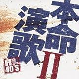 本命演歌 2 TKCA-73469
