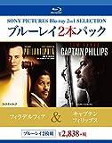 フィラデルフィア/キャプテン・フィリップス[Blu-ray/ブルーレイ]