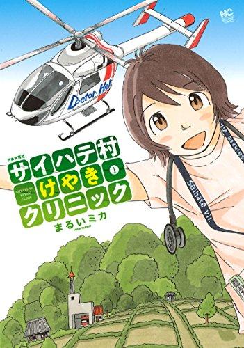 サイハテ村けやきクリニック(1) (ニチブンコミックス)