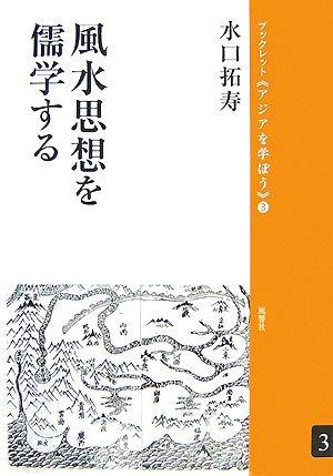 風水思想を儒学する(ブックレット〈アジアを学ぼう〉 3) (ブックレット アジアを学ぼう)