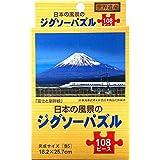 0494 ジグソーパズル108ピース 富士と新幹線