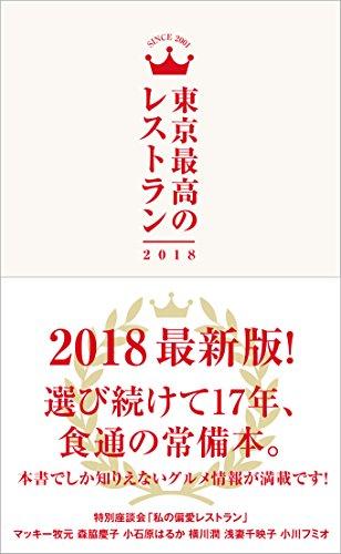 東京最高のレストラン2018