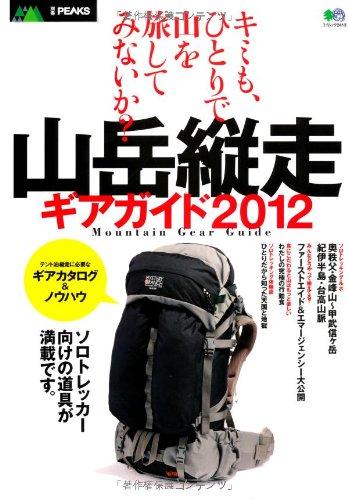 別冊PEAKS 山岳縦走ギアガイド2012の詳細を見る