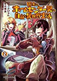 田舎のホームセンター男の自由な異世界生活 (2) (角川コミックス・エース)