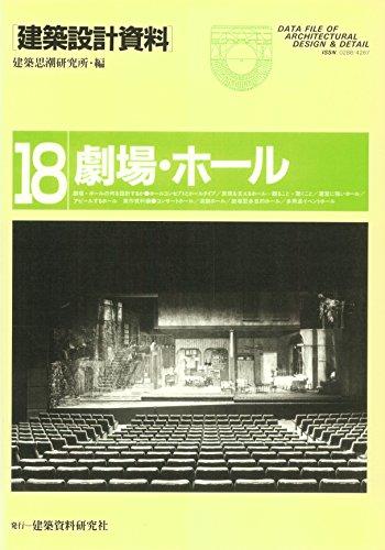 劇場・ホール (建築設計資料) | ...