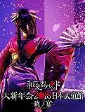 【Amazon.co.jp限定】和楽器バンド 大新年会2016 日本武道館 -暁ノ宴-(2Blu-ray+スマプラムービー) -