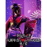 【Amazon.co.jp限定】和楽器バンド 大新年会2016 日本武道館 -暁ノ宴-